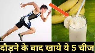Runner's Diet Plan, दौड़ने के बाद ये 5 चीजें जरूर खाये | running ke baad kya khana chahiye