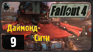 Fallout 4 - 9 - Даймонд-Сити
