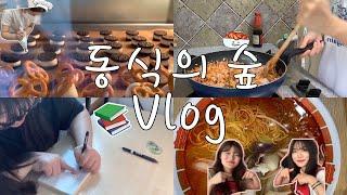 [vlog] 식영과 대학생 브이로그 | 홈베이킹, 자취…