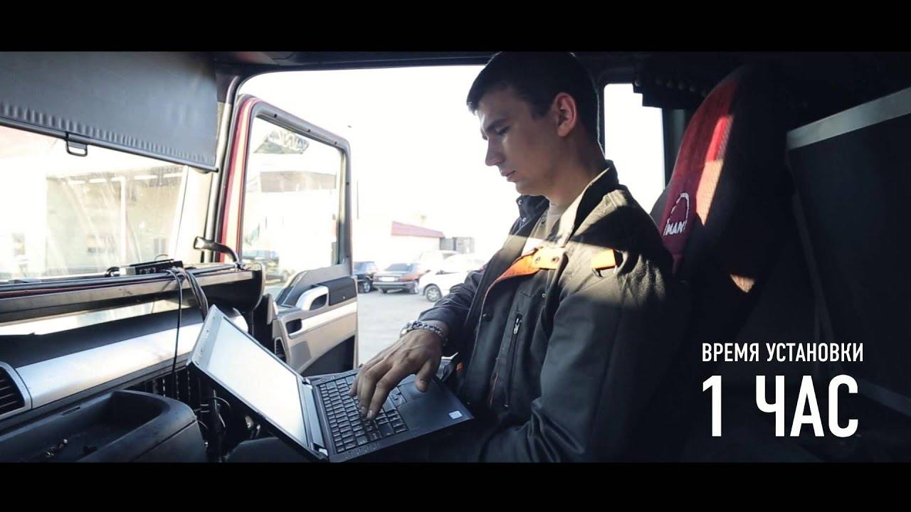 Спутниковый мониторинг транспорта. GPS ГЛОНАСС в Калининграде. Балтавтоматика.