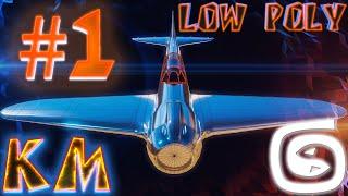Моделирование самолета Ла-5ФН LOW POLY 3d max ww2 airplane modeling
