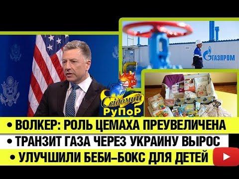 Волкер: роль Цемаха преувеличена • Транзит газа по Украине вырос • Улучшили беби-бокс