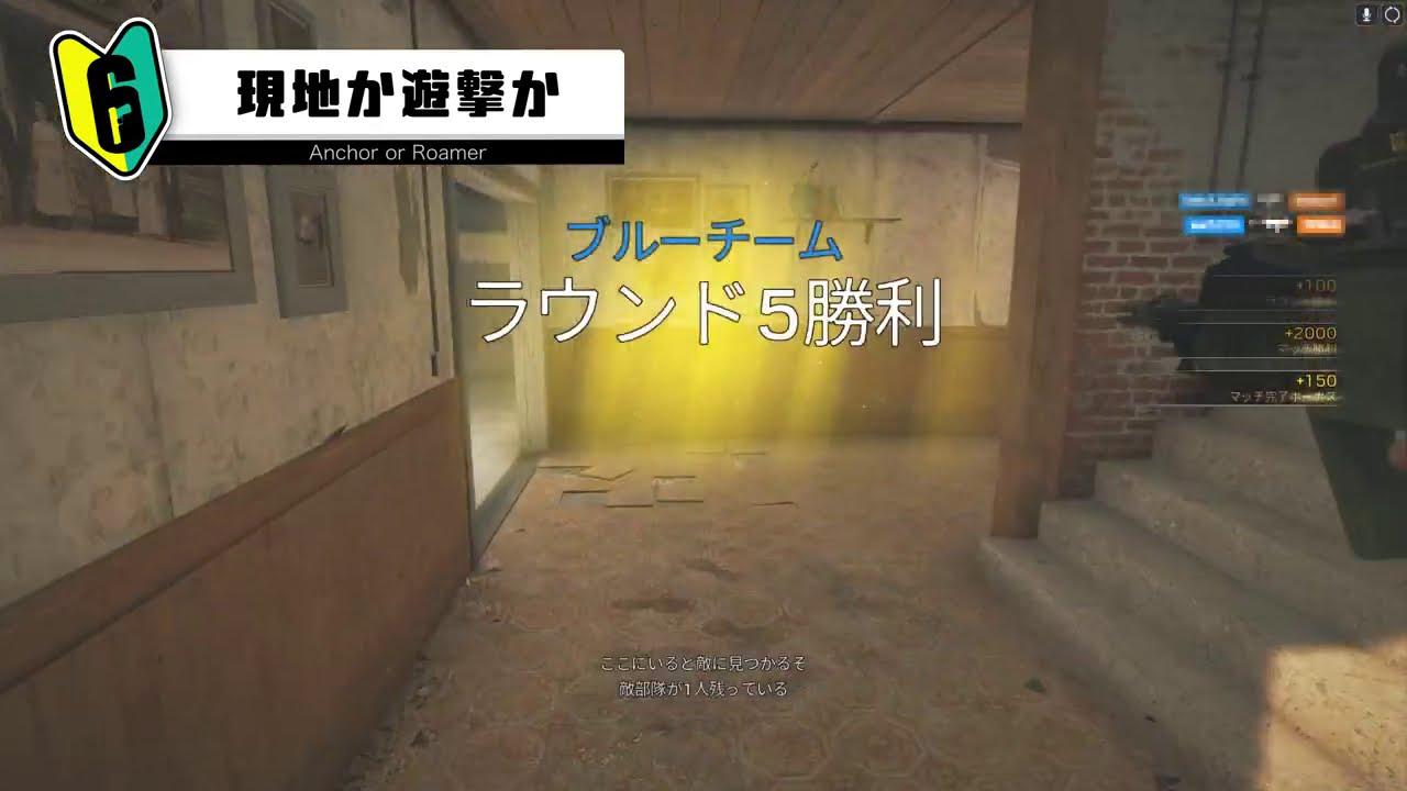 『レインボーシックス シージ』初心者講座 Vol. 11