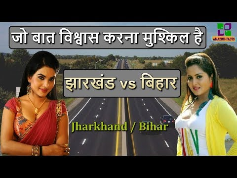 झारखंड vs बिहार // Bihar vs Jharkhand in Hindi