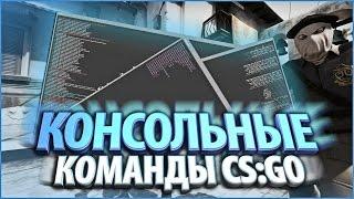 видео Консольные команды КС ГО