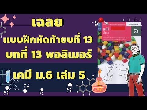 EP6 เฉลยเเบบฝึกหัดท้ายบทที่ 13 (ข้อ 8-12) | เคมี ม.6 เล่ม 5  บทที่ 13 พอลิเมอร์