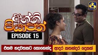 Agni Piyapath Episode 15 || අග්නි පියාපත් || 28th August 2020 Thumbnail