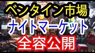 スリ注意!ベンタイン市場のナイトマーケットは衣料品、玩具、コーヒーそしてマッサージ・・・