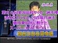 清水エスパルス 河合陽介選手 藤枝東時代 魅せる スーパーボレーシュート!!