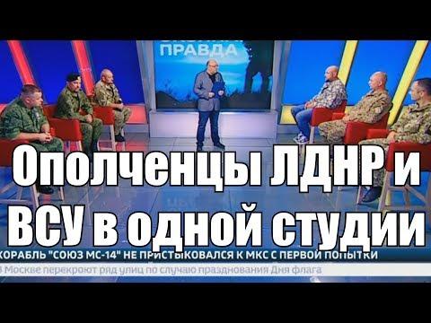 Ополченцы ДНР и ЛНР лицом к лицу с ВСУ!