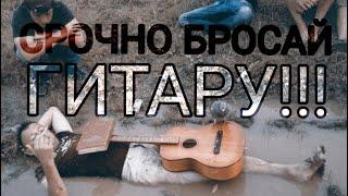 Брось гитару УЖЕ СЕГОДНЯ Дешёвая Аналитика