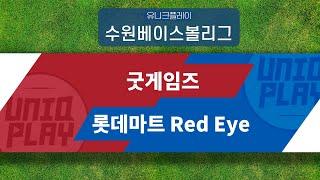 [유니크플레이] 굿게임즈 vs 롯데마트 Red Eye …