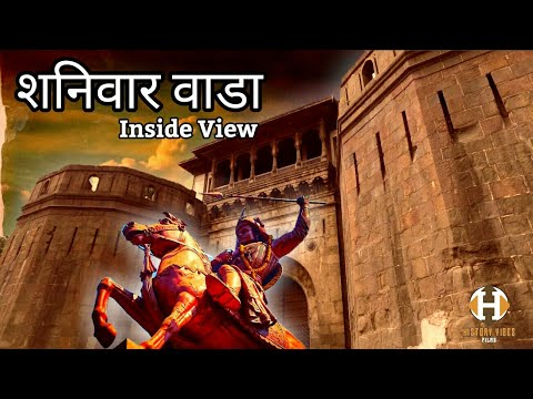Shaniwarwada - The Inside View