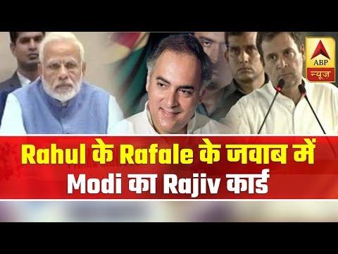 Modi's Rajiv card in response to Rahul's Rafale card?