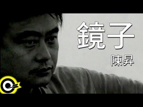 陳昇 Bobby Chen【鏡子 Mirrors】Official Music Video