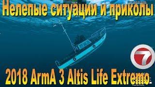 Нелепые ситуации и приколы 2018 ArmA 3 Altis Life Extremo
