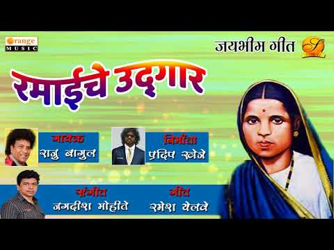 रमाईचे उद्गार - Ramaiche Udgar - Singer : Raju Bagul - Ramai Jaibheem Song