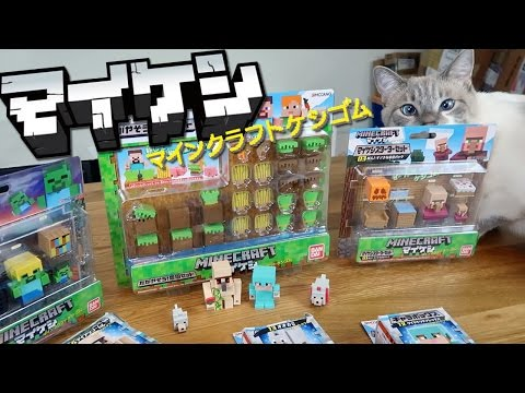 UNBOXING JAPANESE MINECRAFT TOYS WITH MY CAT