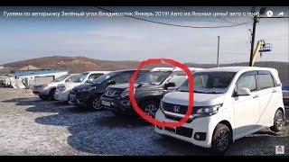 Обзор Авторынок Владивостока! Бу Авто Из Японии Цены! Авто С Пробегом Зеленый Угол! Стрим