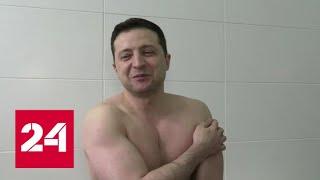 Диктатор Зеленский отвоевал грудь у волос – Россия 24