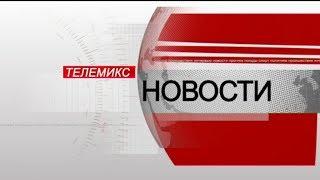 Телемикс Новости. 19.07.2018