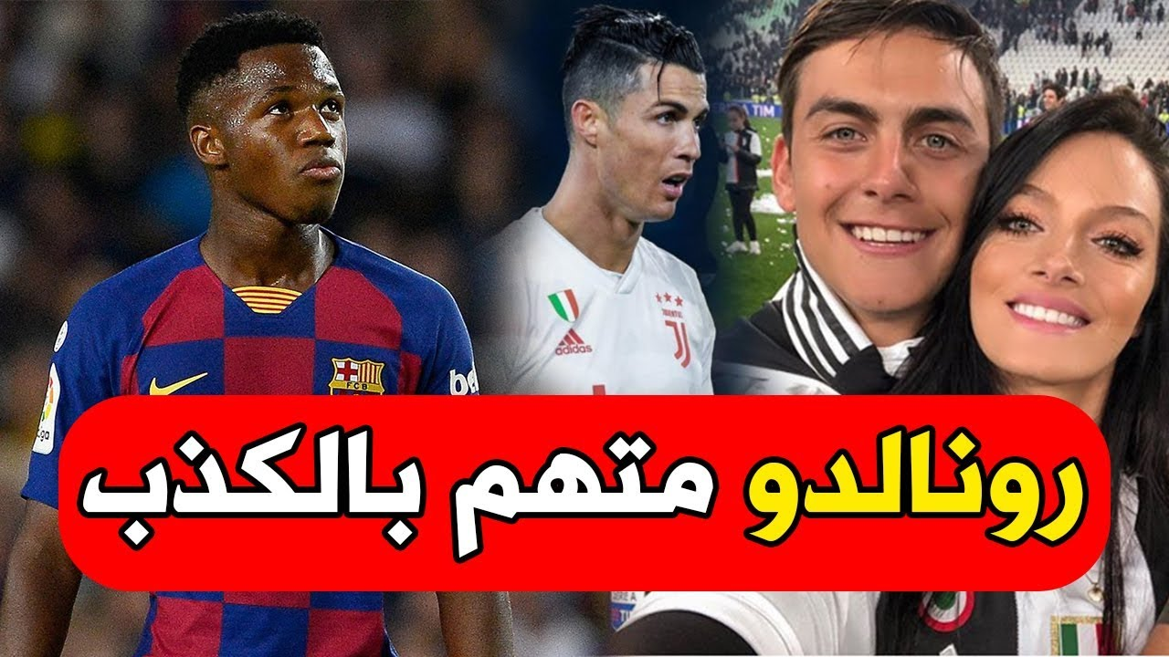 رونالدو متهم بالكذب| بايرن مصر على ساني| رسميا باريس بطلا لفرنسا| صيف جاف بانتظار آرسنال | بيع ساني