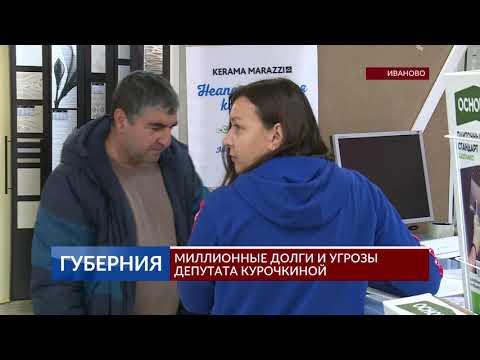 Миллионные долги и угрозы депутата Курочкиной