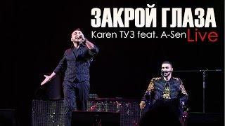 Download Karen ТУЗ feat. A-Sen - Закрой Глаза (BUD ARENA) Live Mp3 and Videos