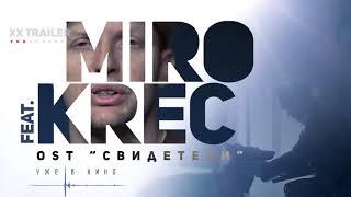 СВИДЕТЕЛИ - MIRO feat KREC - OST - саундтрек-клип #2