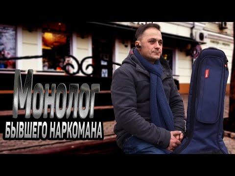 #Монолог :  бывшего наркомана после 12 лет тяжелых наркотиков
