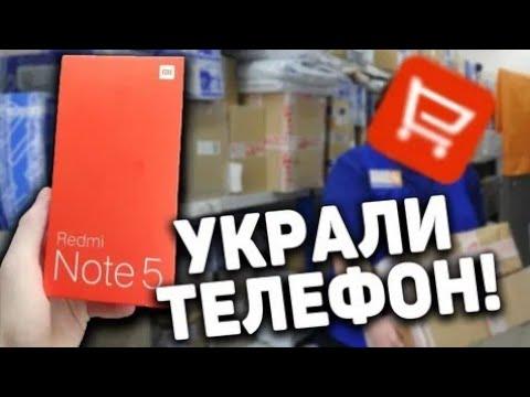 Украли телефон Почта России redmi note 5!  Aliexpress угрожает убийство!