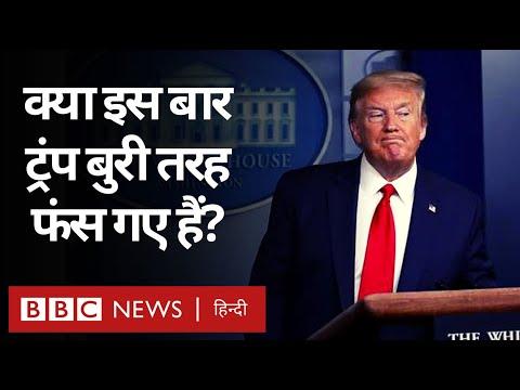 Donald Trump के