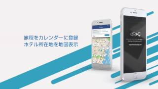 CheckMyTripであなたの旅に安心をプラス! - 株式会社アマデウス・ジャパン