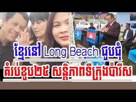 Cambodia Radio News: VOA Voice of Amarica Radio Khmer Morning Monday 05/22/2017