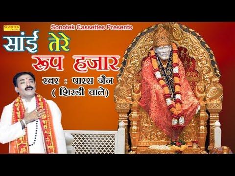 साईं तेरे रूप हजार  || Paras Jain || Hindi Sai Bhajan ||  Sai Tere Roop Hazar