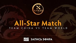 [MUST SEE] Team China vs Team World, DAC 2017 All-Star Матч [v1lat, GodHunt]