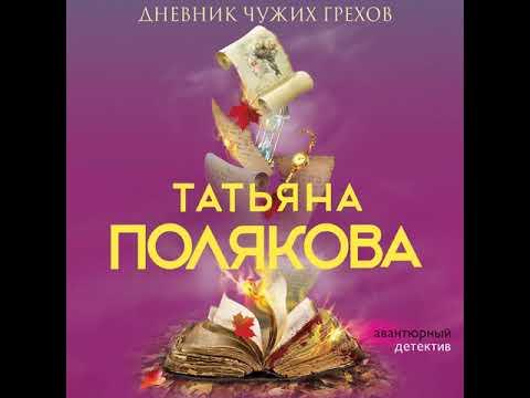 Татьяна Полякова – Дневник чужих грехов. [Аудиокнига]