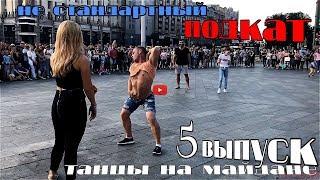 Download танцы( уличные батлы) на Майдане Независимости.5 выпуск Mp3 and Videos
