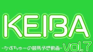 -かずちゅーの競馬予想動画-vol.7