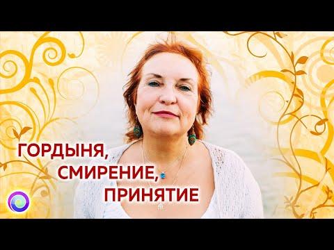 ГОРДЫНЯ, СМИРЕНИЕ, ПРИНЯТИЕ — Мария Дивеева