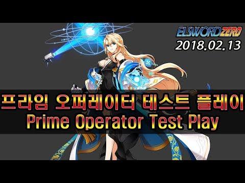 [Elsword] 프라임 오퍼레이터 테스트 플레이(Prime Operator Test Play)
