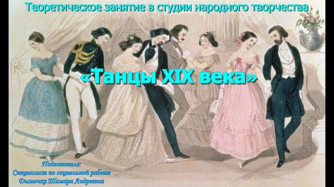 👆Дистанционное обучение. Теоретическое занятие в студии народного творчества: «Танцы XIX века»