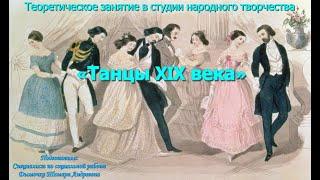 Студия народного творчества/Исторические танцы/Экскурс в историю/Танцы XIX века