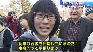 【HTBニュース】サクラサク!道内の公立高校で合格発表