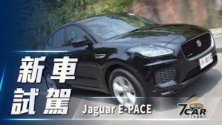 【新車試駕】2019 Jaguar E-PACE P250 R-Dynamic S 豹力美學 英倫跑旅