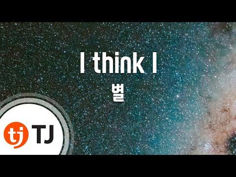 [TJ노래방] I think I(풀하우스OST) - 별 (Byul) / TJ Karaoke
