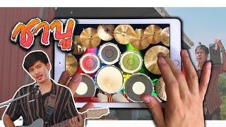 ล่ะแมนวา1.2(ชาบู) - อ๊อฟ สงกรานต์ Ft. เเร็พอีสาน【iPad Drum Cover】