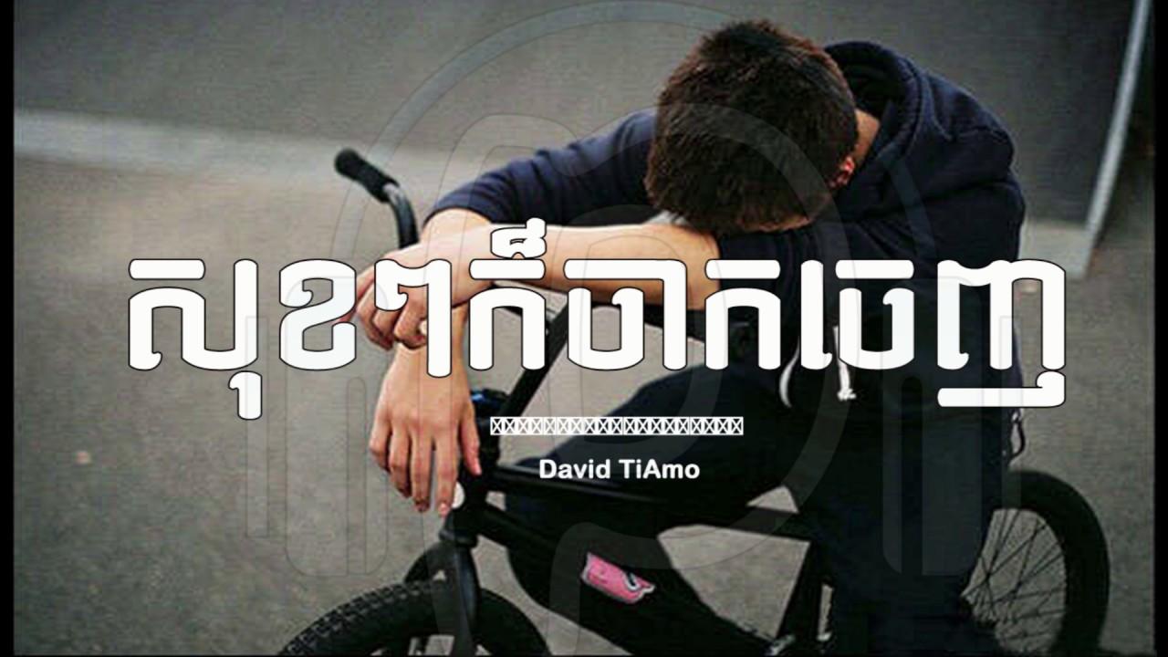Download សុខៗក៏ចាកចេញ -David TiAmo - [Full Audio]