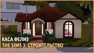 The Sims 3: Строительство - Каса Фелиз (Стартовый дом)