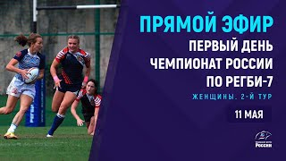 Live. Чемпионат России по регби-7 среди женских команд, 2 тур. День первый.